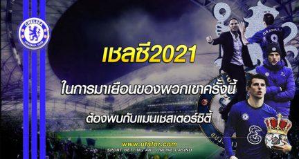 เชลซี2021