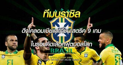 ทีมบราซิล